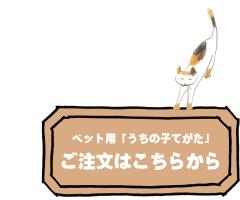 キリン工房_ご注文
