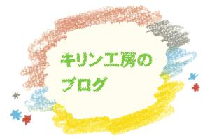キリン工房のアメーバブログ