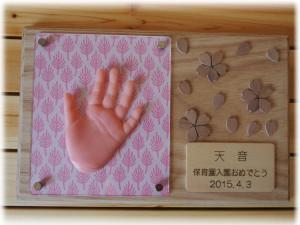 入園記念手形